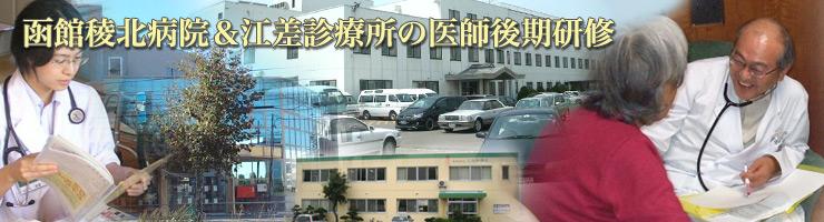 函館 稜 北 病院
