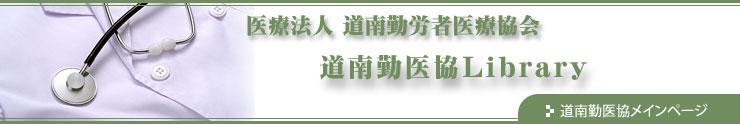 道南勤医協ホームページへ